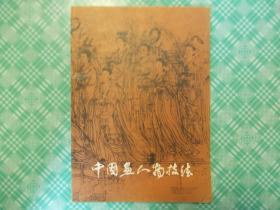 中国画人物技法:画家创作经验谈