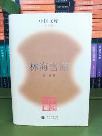 林海雪原 中国文库 第一辑  精