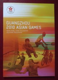 香港体育代表团参加广州亚运会手册