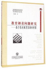 教育卸责问题研究:基于农村教育实践的考察