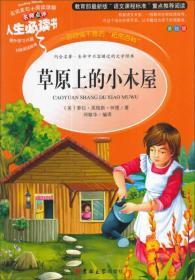 """(彩图版)教育部最新版""""语文课程标准""""重点推荐阅读:草原上的小木屋"""