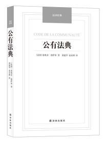 公有法典/汉译经典名著