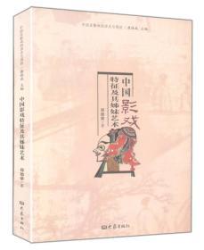 中国影戏特征及其姊妹艺术
