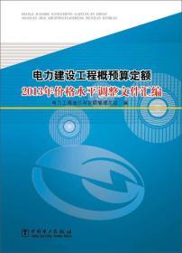 电力建设工程概预算定额2013年价格水平调整文件汇编