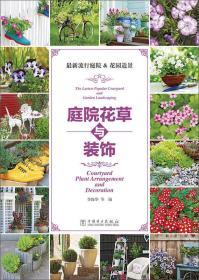 庭院花草与装饰