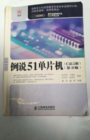 例说51单片机(C语言版)(第三版)