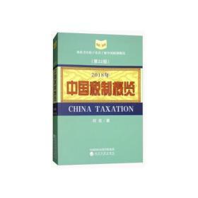 当天发货,秒回复咨询正版包邮,2018年中国税制概览(第22版) 9787514191561 刘佐如图片不符的请以标题和isbn为准。