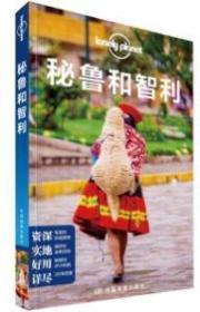 Lonely Planet旅行指南系列:秘鲁和智利