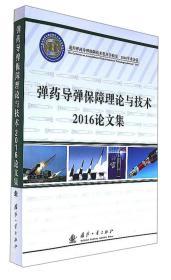 弹药导弹保障理论与技术2016论文集