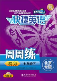 听力周周练  七年级 下  北京专版