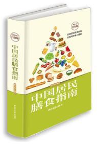 R-中国居民膳食指南—超值全彩白金版
