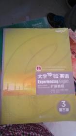 """普通高等教育""""十一五""""国家级规划教材:大学体验英语扩展教程3(第3版)"""