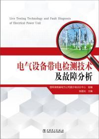 电气设备带电检测技术及故障分析