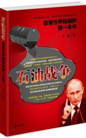 看懂世界格局的第一本书:石油战争(新版)