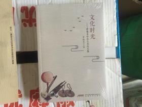 文化时光:安徽省社会文化论文集(未开封)