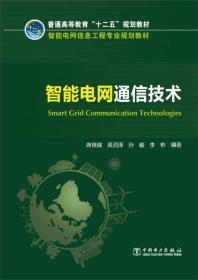 """智能电网通信技术/普通高等教育""""十二五""""规划教材·智能电网信息工程专业规划教材"""