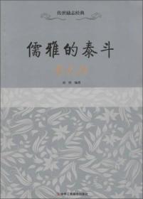 儒雅的泰斗——蔡元培