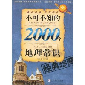 保证正版 不可不知的2000个地理常识 王晓梅 中央编译出版