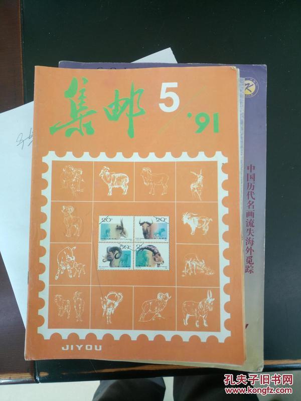 集邮1991.5