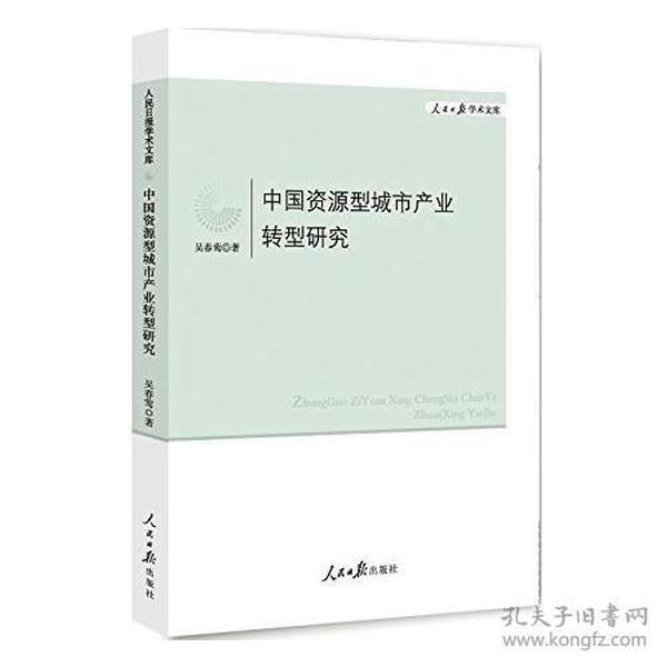 中国资源型城市产业转型研究