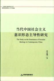 当代中国社会主义意识形态主导性研究