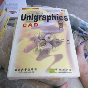 Unigraphics CAD 高级篇