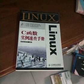 Linux C函数实例速查手册