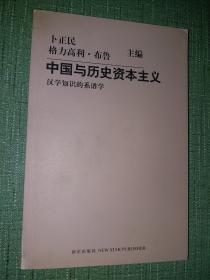 中国与历史资本主义:汉学知识的系谱学【正品,初版一印】