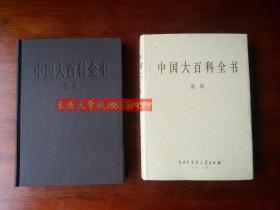 中国大百科全书 纺织 精装乙种本1984,1994【一版四印】