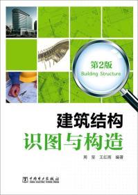 建筑结构识图与构造(第2版)