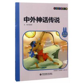 儿童启蒙故事经典:中外神话传说(美绘注音版)