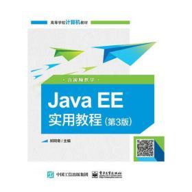 Java EE实用教程(第3版)(含视频教学)