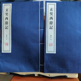 玄奘西游记(上下两册)