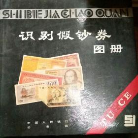 识别假钞卷图册