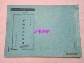 中国法制史概要(复印本)