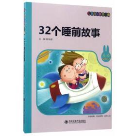 儿童启蒙故事经典:32个睡前故事(美绘注音版)