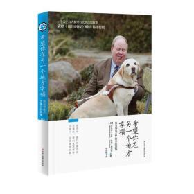 希望你在另一个地方幸福:我与导盲犬罗塞尔的故事