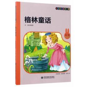 儿童启蒙故事经典:格林童话(美绘注音版)