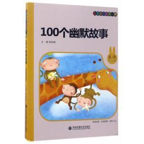 儿童启蒙故事经典:100个幽默故事(美绘注音版)