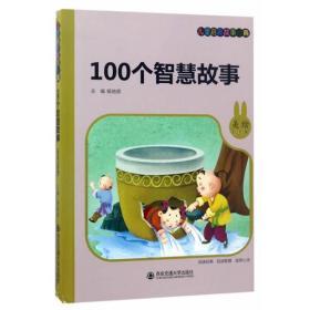 儿童启蒙故事经典:100个智慧故事(美绘注音版)