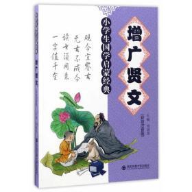 小学生国学启蒙经典:增广贤文(彩绘注音版)