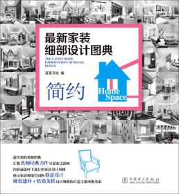 最新家装细部设计图典 简约 宜家文化 中国电力出版社 9787512371385