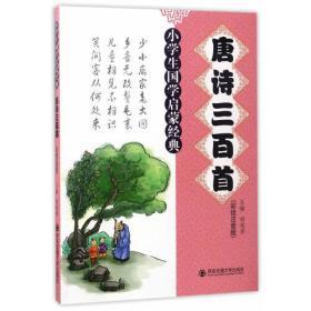 小学生国学启蒙经典:唐诗三百首(彩绘注音版)