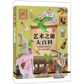 未来出版社 艺术之旅大百科 云飞扬 9787541742682