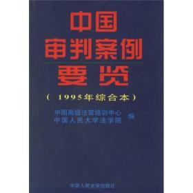 9787300022734-ha-中国审判案例要览(1995年综合卷)