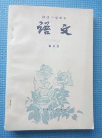 初级中学课本.语文.第五册