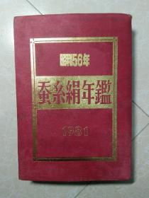 蚕丝年鉴 1981昭和56年 (日文).