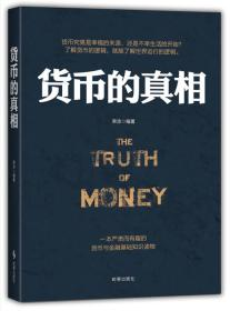 时事出版社 货币的真相 荣添 9787802329928