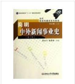 简明中外新闻事业史(第2版)蒋含平