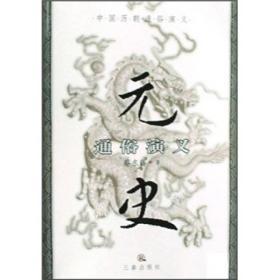 中国历朝通俗演义:元史通俗演义